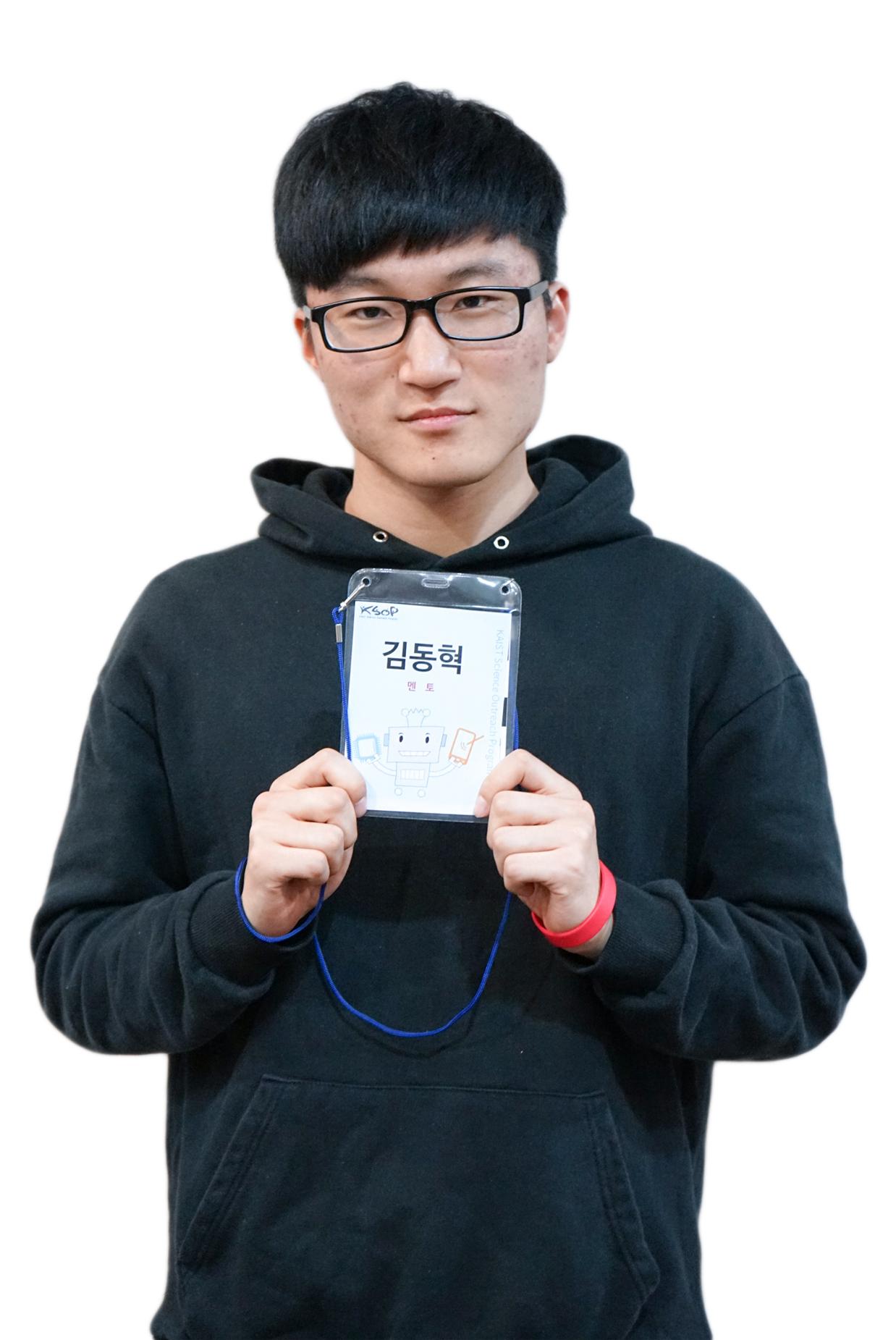 김동혁.jpg